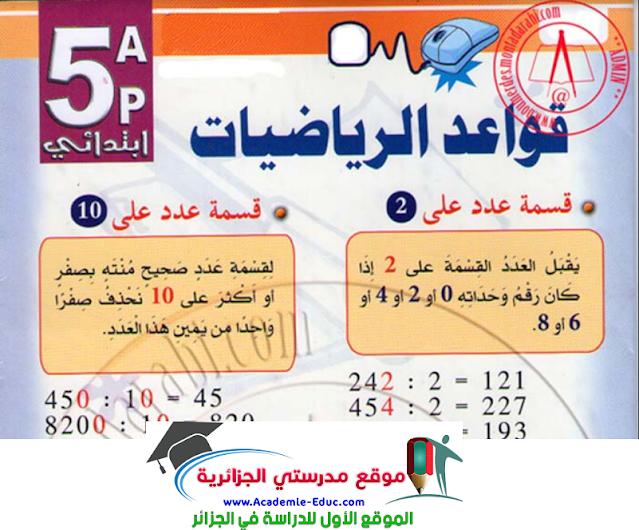 ملخص لقواعد الرياضيات للسنة الخامسة 5 ابتدائي pdf