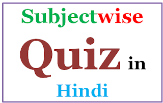 Subject Wise Online GK Quiz in Hindi