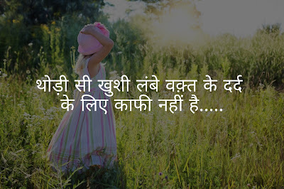 hating life sad quotes in hindi