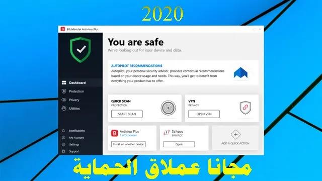 تنزيل عملاق الحماية Bitdefender Total Security 2020 وتنشيطه مجانًا في أحدث إصدار
