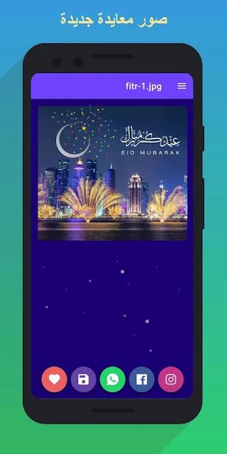تحميل تطبيق صور تهاني عيد الفطر 2021 للاندرويد eidfitrimages.apk