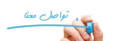 صفحة اتصل بنا لموقع نبض الأمة