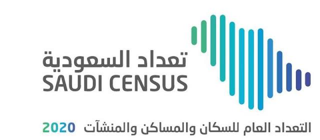 وظائف التعداد السكاني 1441 -2020 بوابة النفاذ الوطني الموحد