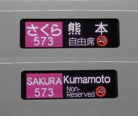 九州新幹線 さくら号の側面表示1 熊本行き N700系