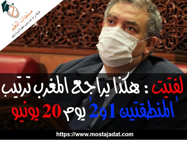 """لفتيت: هكذا يراجع المغرب ترتيب """"المنطقتين 1و2"""" يوم 20 يونيو"""