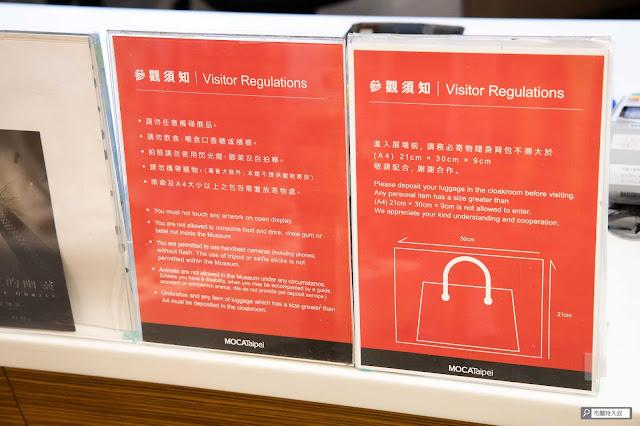 【大叔生活】來台北當代藝術館,更新一下你的藝術敏銳度! - 大於 A4 尺寸的包包不能進場,但是手機、相機可以拍照