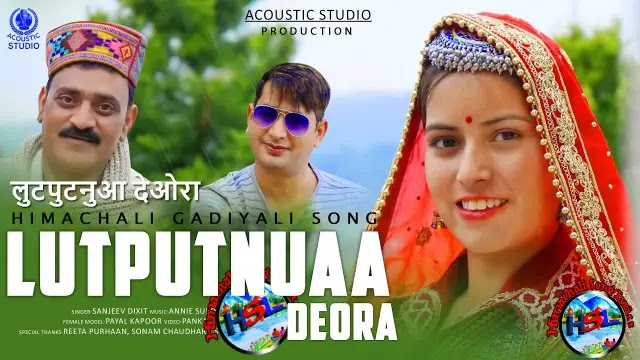 Lutputnuaa Deora Song Lyrics - Sanjeev Dixit: लूटपुटनुआ देओरा