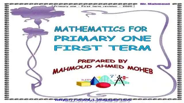 مذكرة شرح مادة الماث maths للصف الاول الابتدائى الترم الاول 2021 اعداد مستر محمود محب