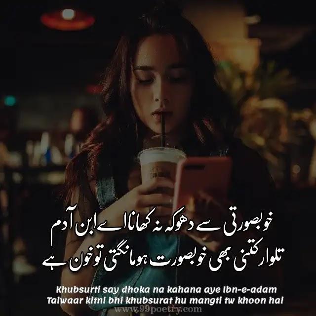 Khubsurti say dhoka na kahana-attitude sttus in urdu
