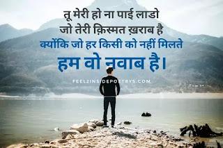 Attitude -Shayari- Status- in -Hindi