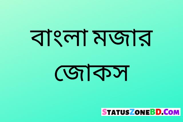 Bangla Mojar Joks Bash Kake Bole | Bengali Funny Jokes | Status Zone BD