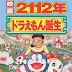 Doraemon The Movie (1995): 2112 nen Doraemon Tanjou