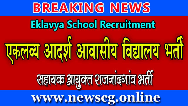 Eklavya Model Residential School Rajnandgaon Recruitment