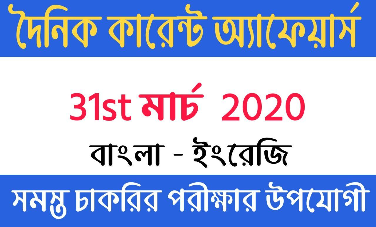 Current Affairs In Bengali And English 31st March 2020