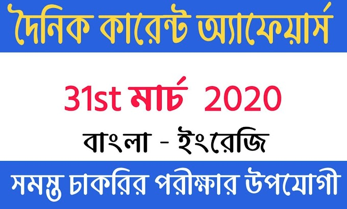 Daily Current Affairs In Bengali and English 31st March 2020 | for All Competitive Exams