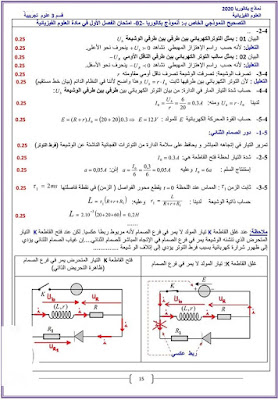 نموذج امتحان بكالوريا في العلوم الفيزيائية للفصل الاول مع الحل للسنة الثالثة علوم تجريبية بكالوريا 2020