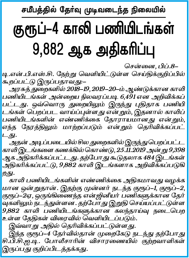 TNPSC Group-4 Exam - Vacancy Posts Increased Details 8.2.2020