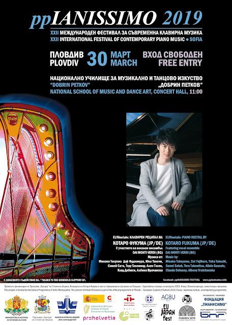 http://www.ppianissimo.info/2019/03/30th-march-saturday-1100-dobrin-petkov.html