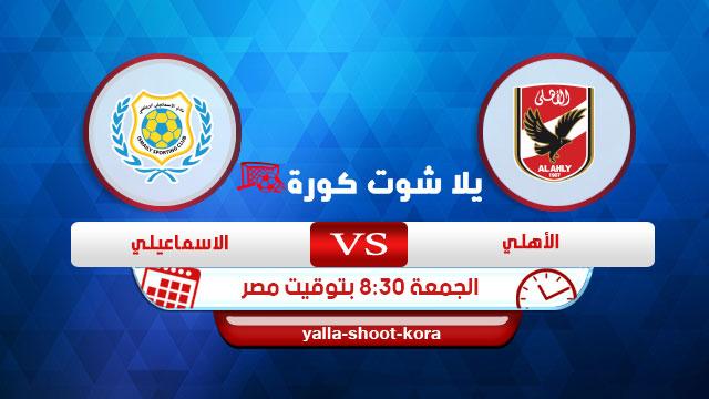 al-ahly-vs--ismaily