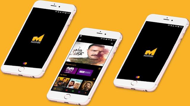 تطبيق masspero لمشاهدة الافلام و المسلسلات مترجمة
