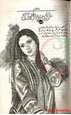 Khwab khwahish zindagi by Ayesha Tanveer Online Readin