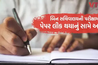 Investigation / Bin Sachivalay Examination: The big reveal about malpractice, will the government cancel the exam now?