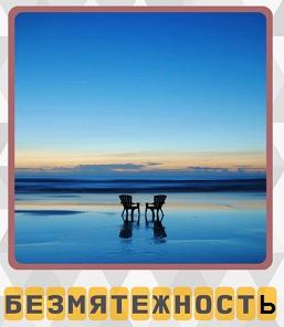 600 слов на берегу стоят два кресла, безмятежность 11 уровень