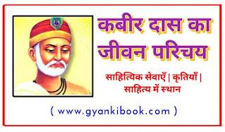About Kabir Das In Hindi