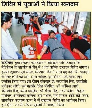 शिविर में युवाओं ने किया रक्तदान | इस शिविर का शुभारंभ पूर्व सांसद सत्य पाल जैन ने किया