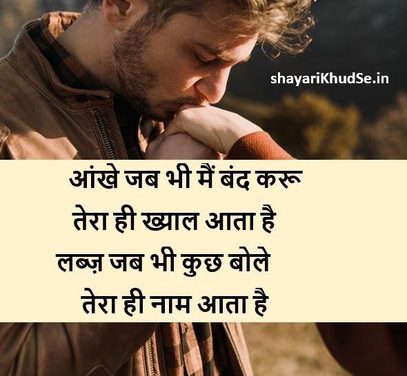 Girlfriend Love Shayari in Hindi Image, Girlfriend Shayari Hindi Download, Love Shayari in Hindi for Girlfriend image