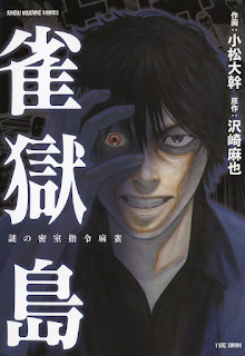 [Manga] 雀獄島 [Jangokutou], manga, download, free