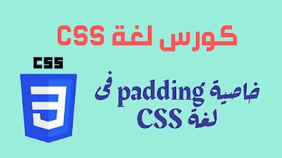 خاصية css padding