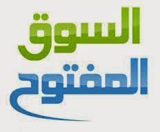 سوق تونس المفتوح Open Sooq Tunisia