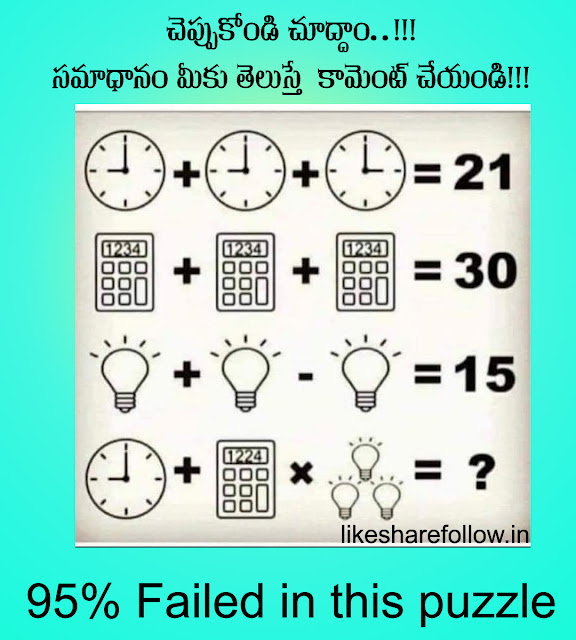 Picture puzzles and riddles with answers