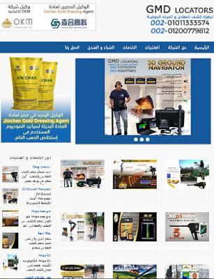 شركة تصميم موقع انترنت الكتروني مصر