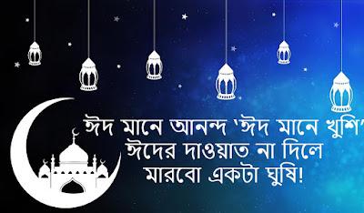 Eid Mubarak Massage   ঈদ মোবারাক SMS I Eid mubarak bangla picture 2021