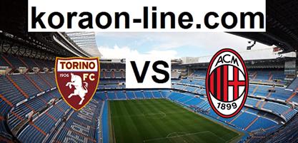 كورة اون لاين مشاهدة مباراة ميلان وتورينو بث مباشر اليوم 12-01-2021 كأس إيطاليا