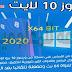 تحميل ويندوز 10 لايت | Windows 10 Pro 19H2 LITE Edition x64 | فبراير 2020