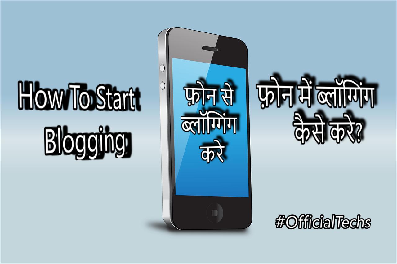 How To Start Blogging फ़ोन में ब्लॉग्गिंग कैसे करे?