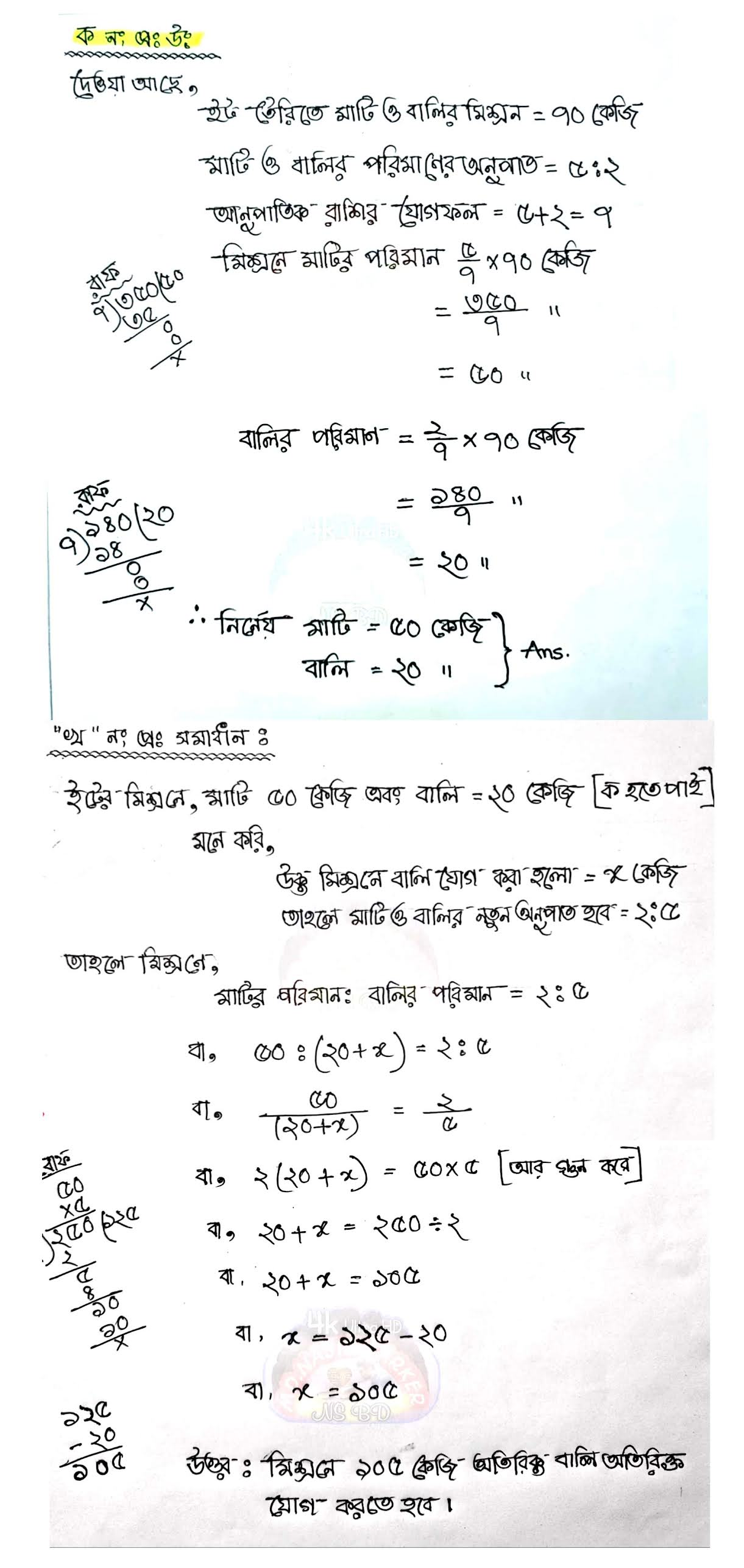 Class 6 18th week Assignment Answer 2021