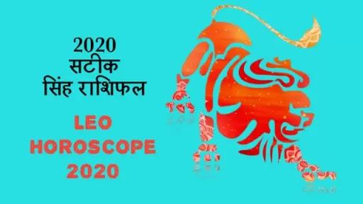सिंह राशि 2020 सटीक वार्षिक राशिफल | Sinh Rashi|Leo Horoscope 2020