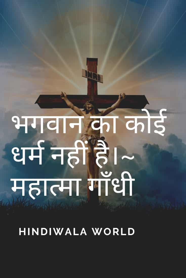Mahatma Gandhi Top Quotes In Hindi