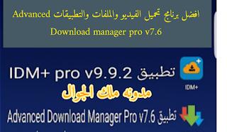 افضل برنامج تحميل_ الفيديو والملفات والتطبيقات Advanced Download manager pro v7.6