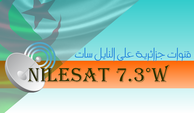 القنوات الجزائرية على النايل سات تعرف عليها الان ..