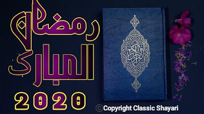 Ramadan Wishes 2020,Ramadan Wishes Status,