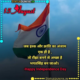 Independence Day Shayari In Hindi 2021 Image, जब इश्क और क्रांति का अंजाम एक ही है ,  तो राँझा बनने से अच्छा है भगतसिंह बन जाओ।