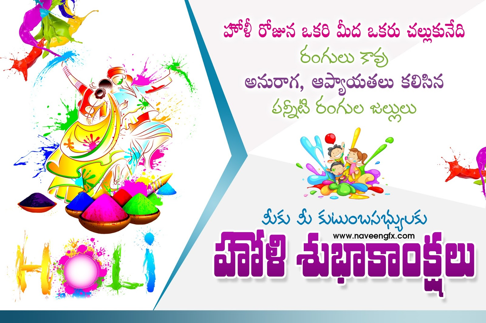 Happy holi telugu wishes quotes and greetings hd images naveengfx happy holi telugu wishes quotes greetings wallpapers images kristyandbryce Image collections