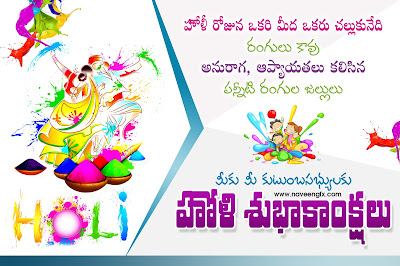 happy-holi-telugu-wishes-quotes-greetings-wallpapers-images-DP