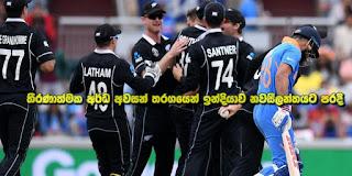 India loses to New Zealand in last decisive semi-final