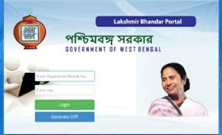 Lakshmir Bhandar Application Status Check - লক্ষ্মীর ভান্ডার স্টেটাস চেক